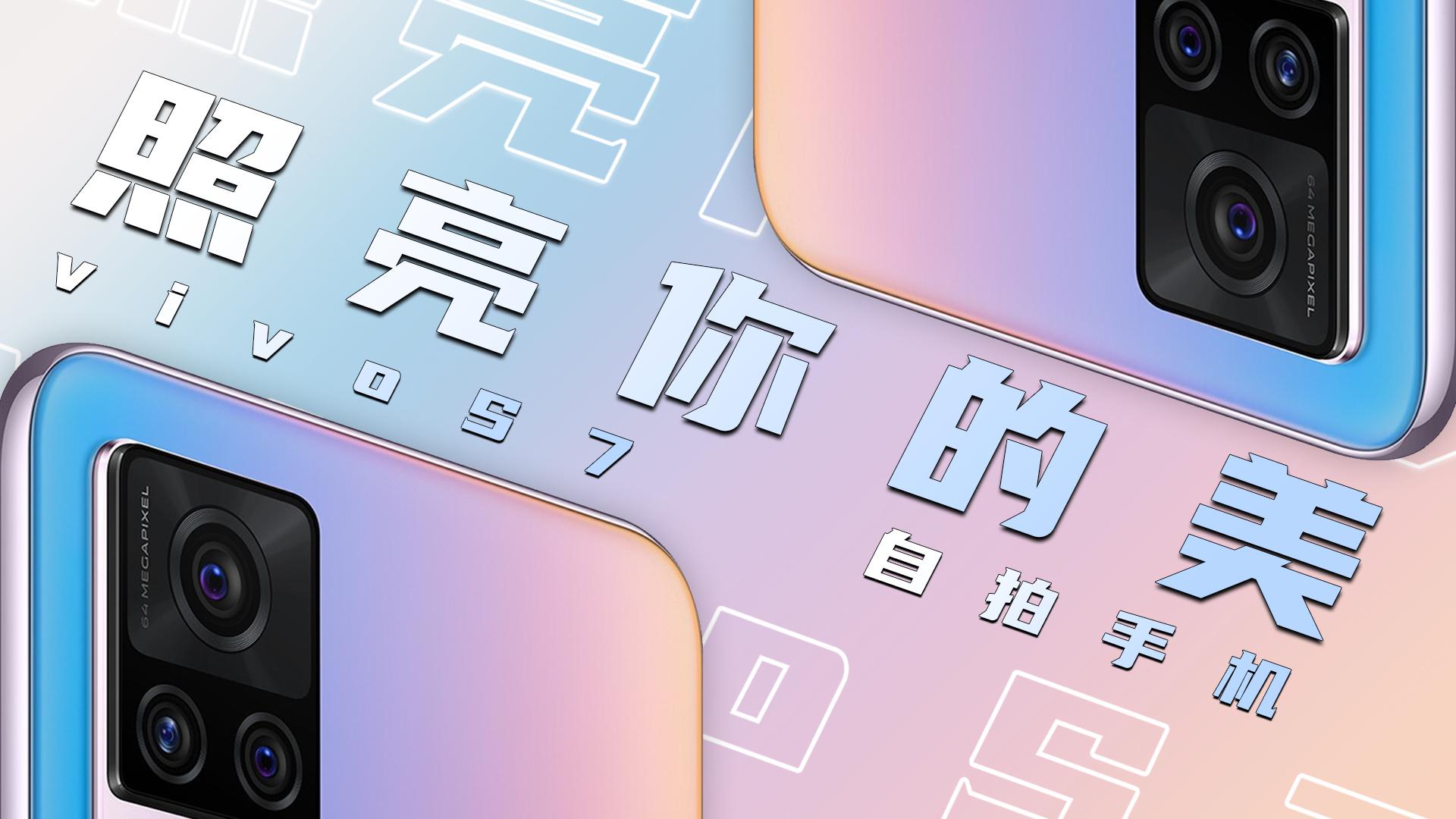 「趣看发布会」vivo S7 发布会总结:双色云阶,我模仿我自己!