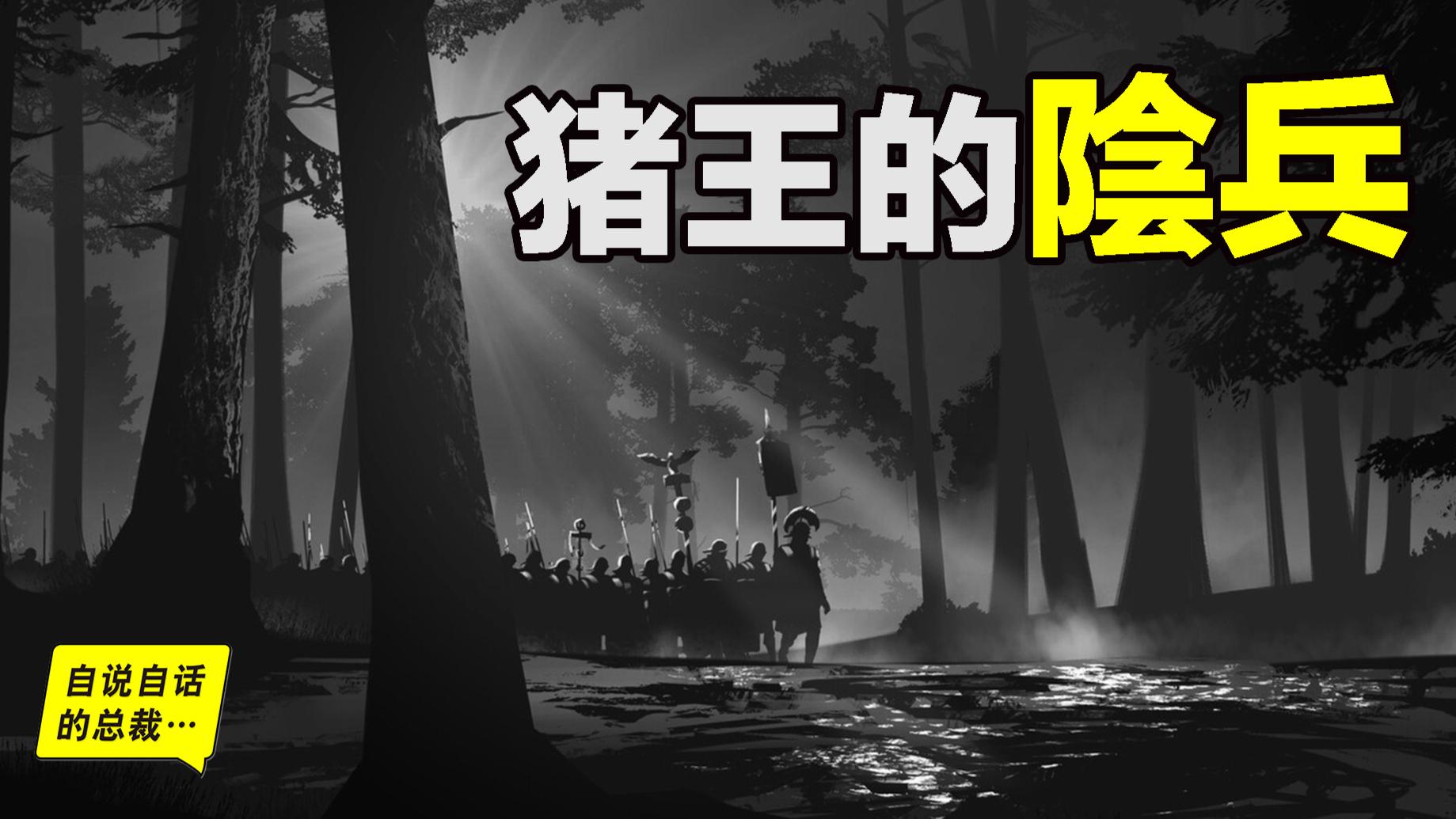 历史上真实发生的阴兵事件,他们斩断了南京的龙脉……|自说自话的总裁