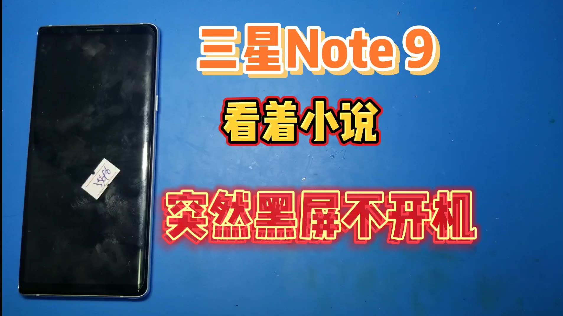 三星Note9看小说突然黑屏不开机,主板漏电40毫安,这次不是小电源坏了,使用电击法轻松搞定!
