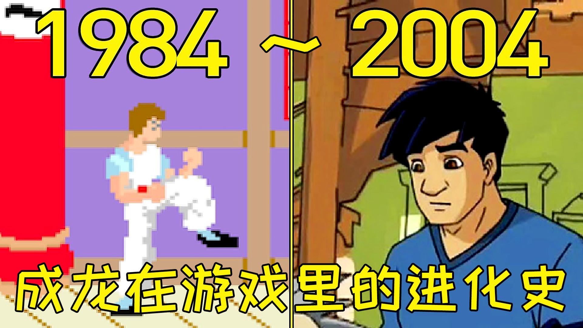 1984—2004年:成龙在游戏里的进化史!