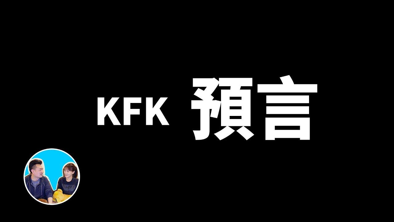 【搬运】KFK預言,目前爲止最可信的一個未來人  老高與小茉 Mr & Mrs Gao