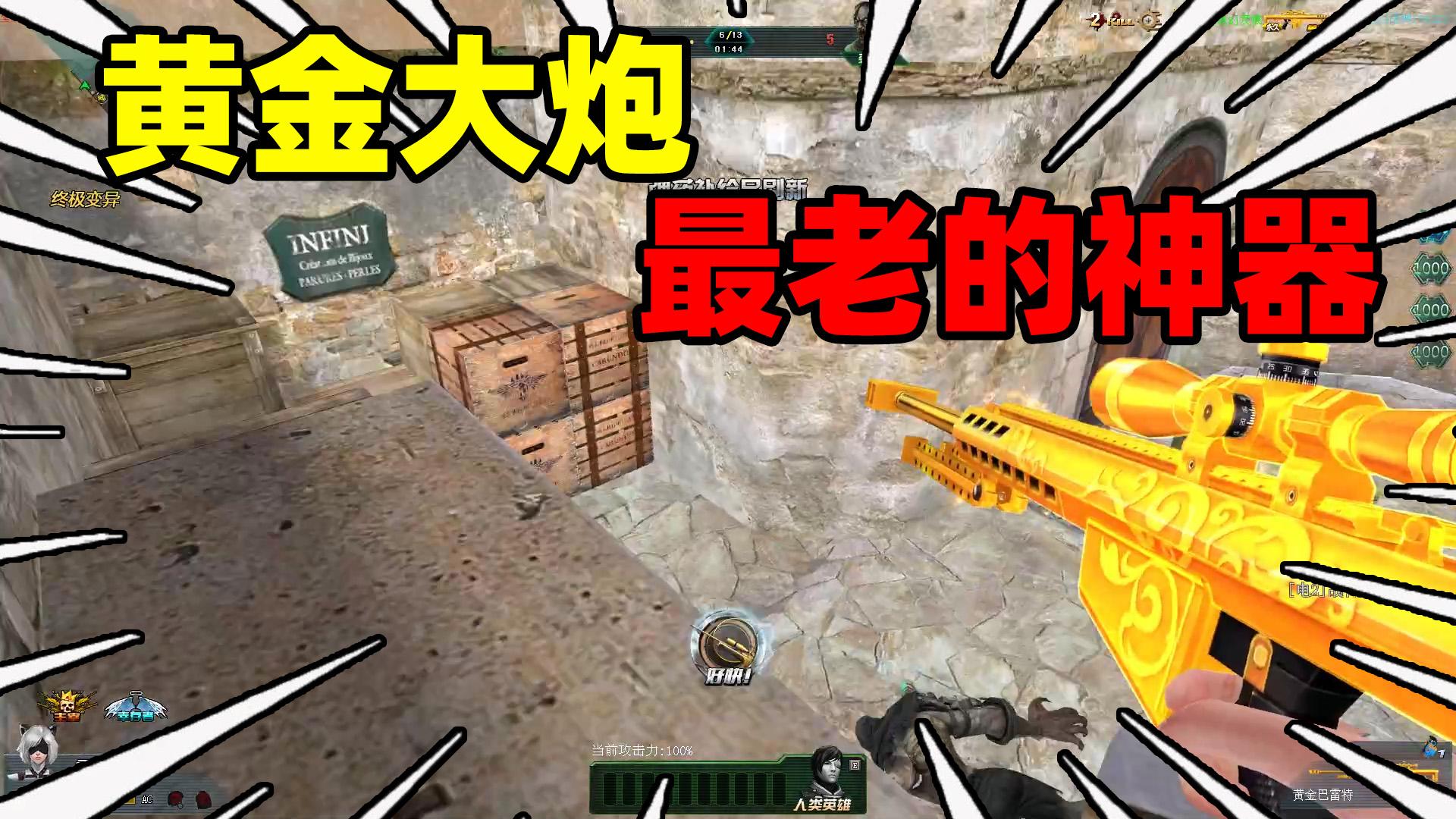 生死狙击:黄金大炮是否过气?没想到配上终焉这个组合这么强!