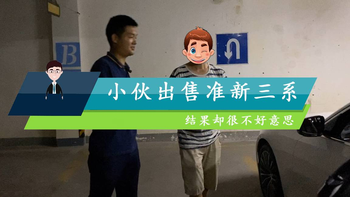 在南昌收一台上牌仅4个月宝马325LI, 首次保养都没有做,啥情况