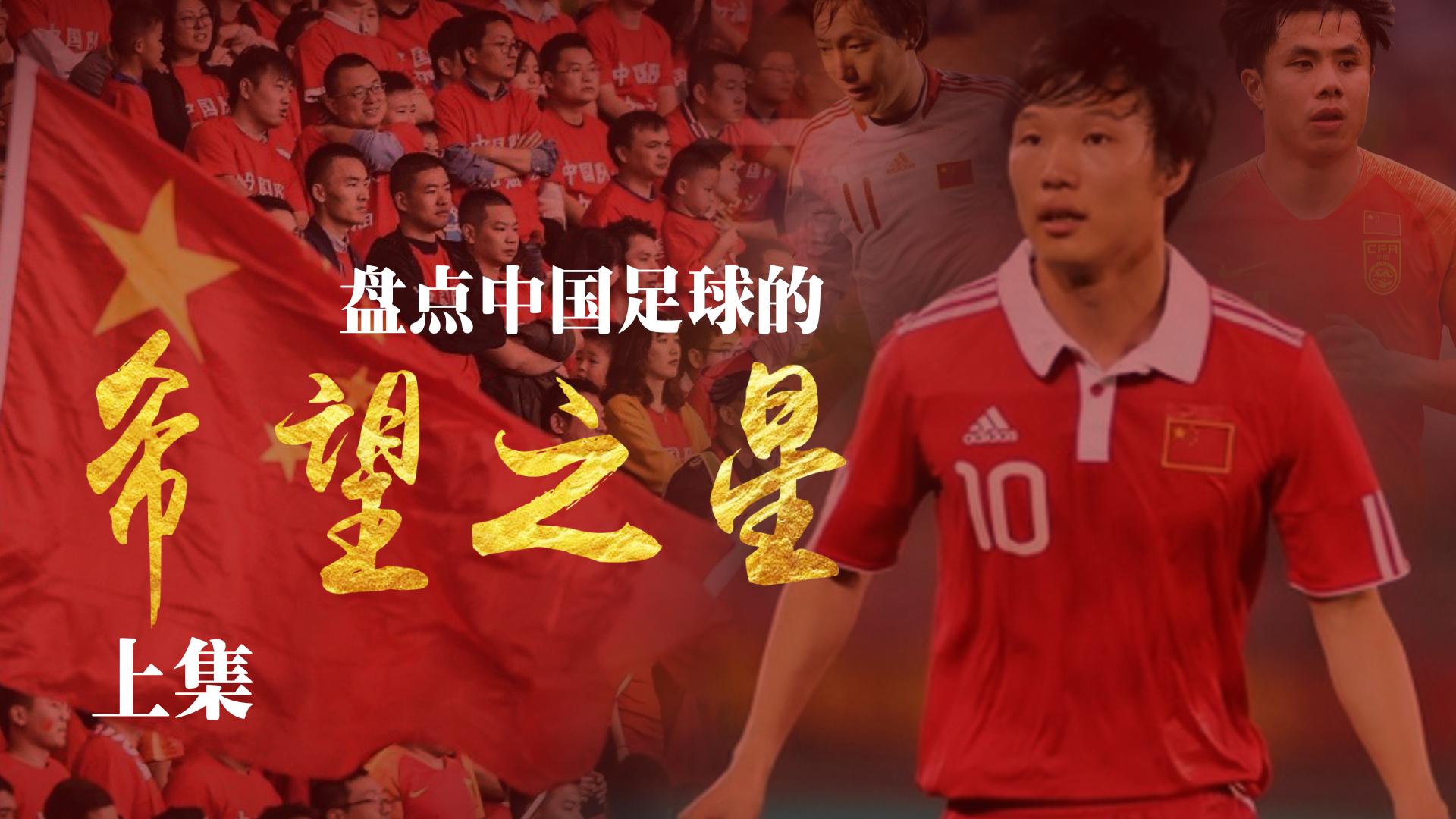 【巅峰足谈】他们也曾闪耀!盘点中国足坛的那些希望之星(上集)