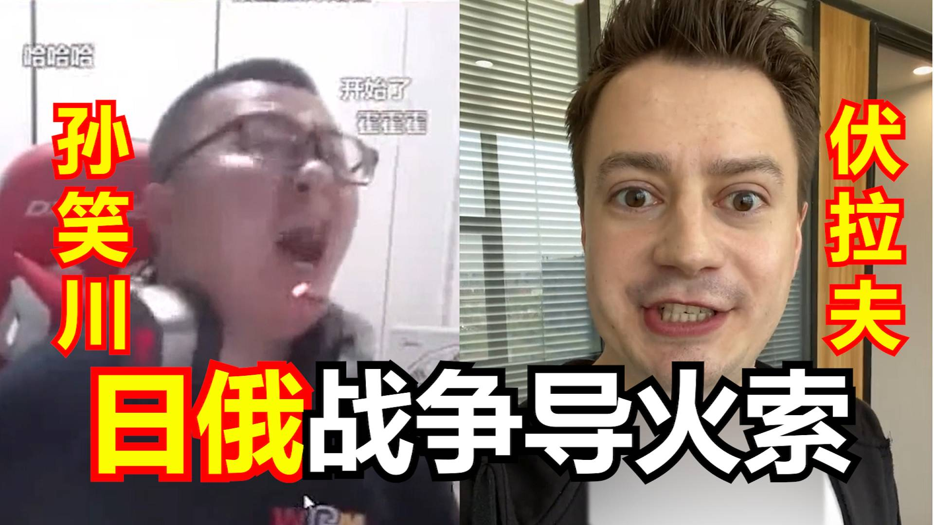 【孙笑川VS伏拉夫】日 俄 战 争 导 火 索
