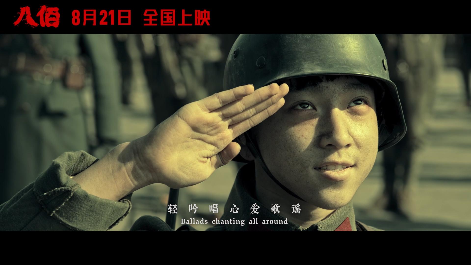 《八佰》宣传片11:片尾曲《苏州河》MV(20-8-6)
