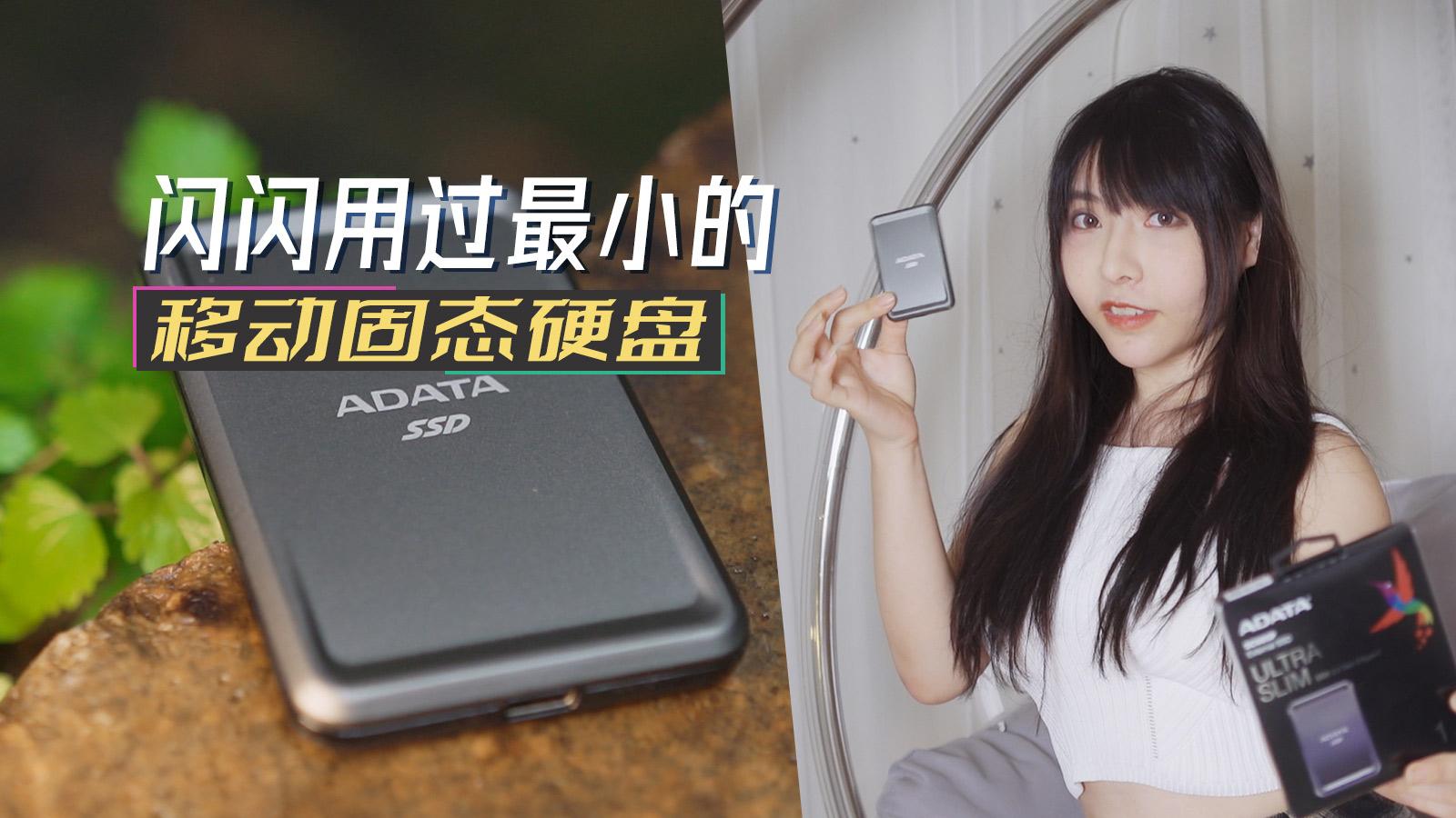 闪闪用过的最小巧移动固态硬盘威刚SC685P,真太轻了,只有手机的1/7重