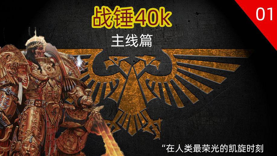 【战锤40K】人类文明陷入危难之中,那个男人他站了出来!