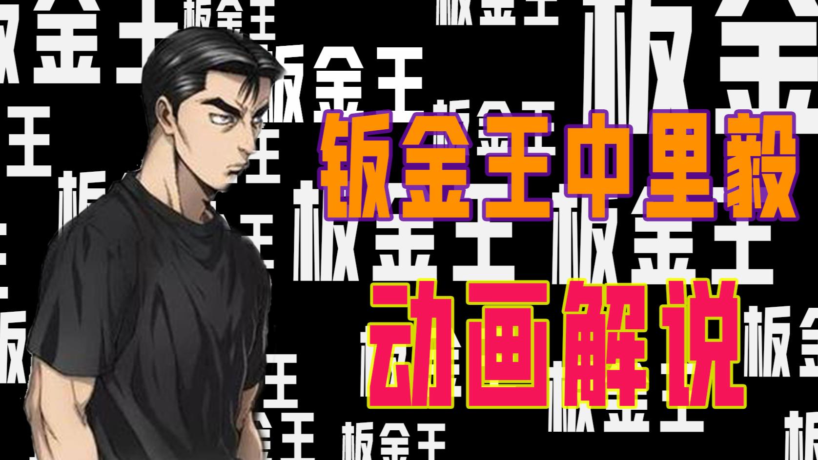 头文字D解说2:板金王中里毅GTR在秋名山激战藤原拓海AE86
