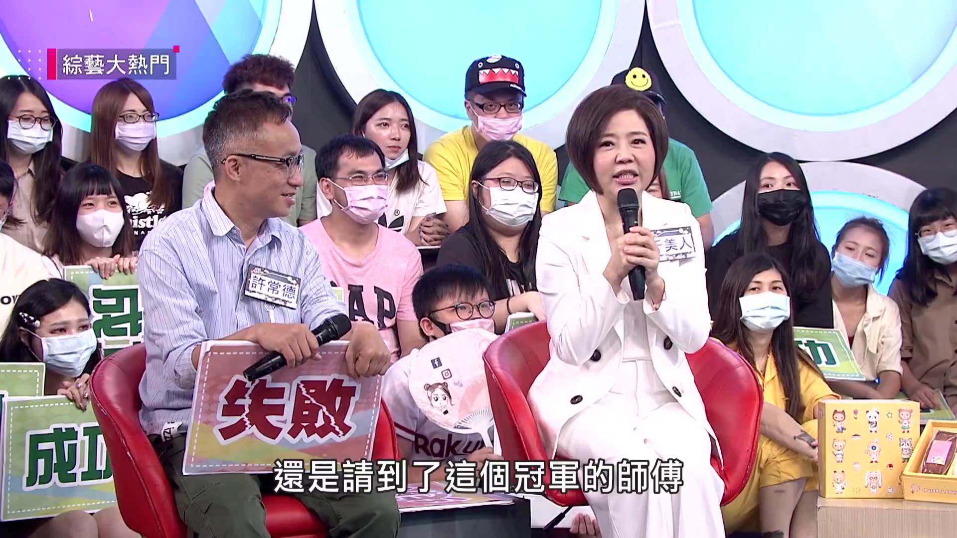 综艺大热门20200806- 网友开歌单 歌手最怕唱什么