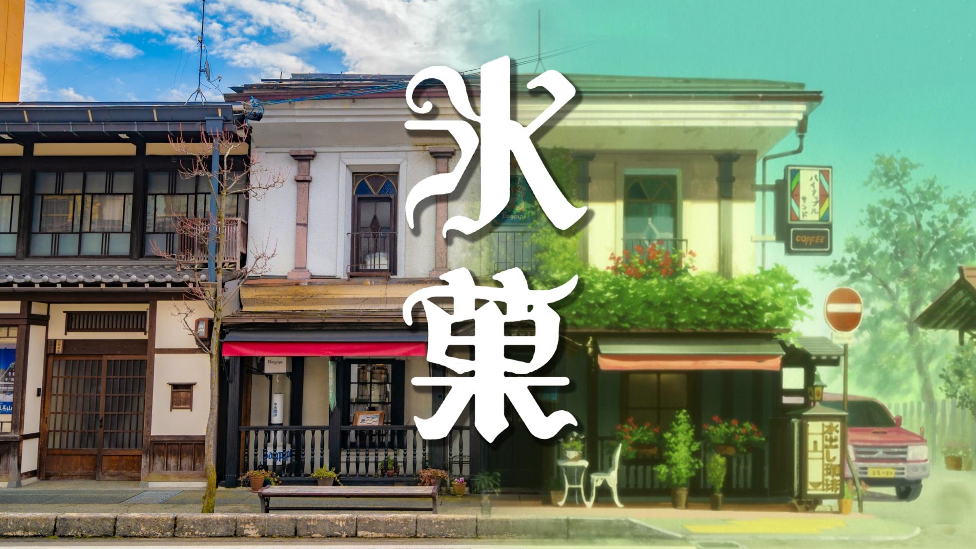 【冰菓圣地巡礼】巡礼全攻略/北陆纪行-第五集