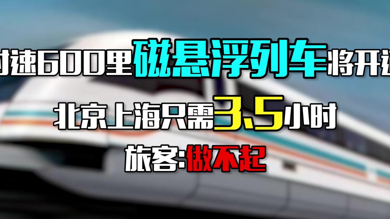 时速600里磁悬浮列车将开通 北京上海只需3.5小时 旅客:做不起