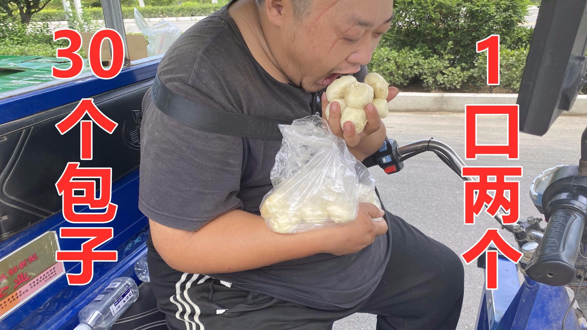 胖龙送货路上买30个包子,一杯粥,一口吃两个,路边吃饭也很香