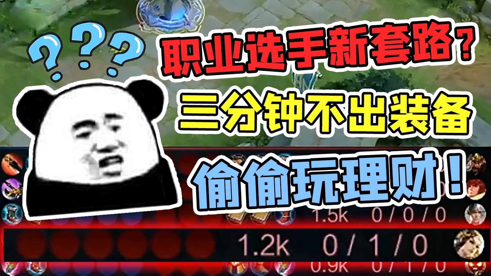 王者皮一下赛事篇:比赛不买装备偷偷玩理财!新套路存钱流打法?