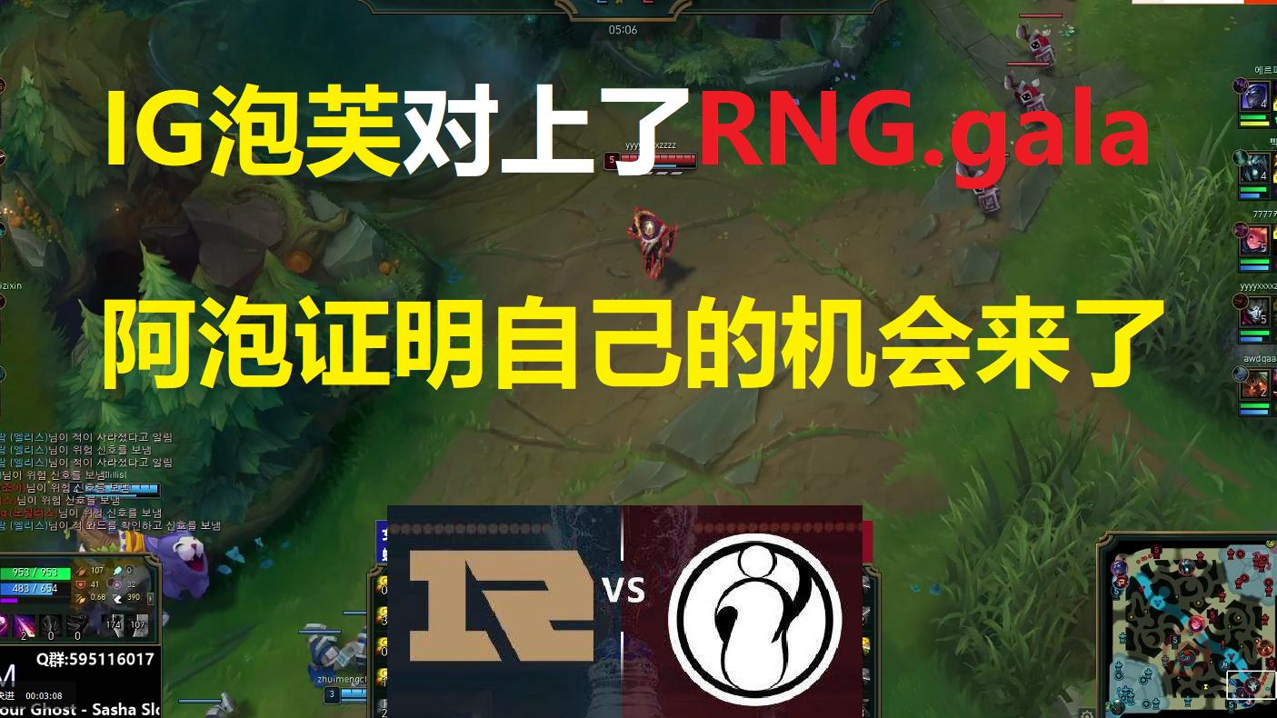 IG泡芙对上了RNG.gala,阿泡证明自己的机会来了!