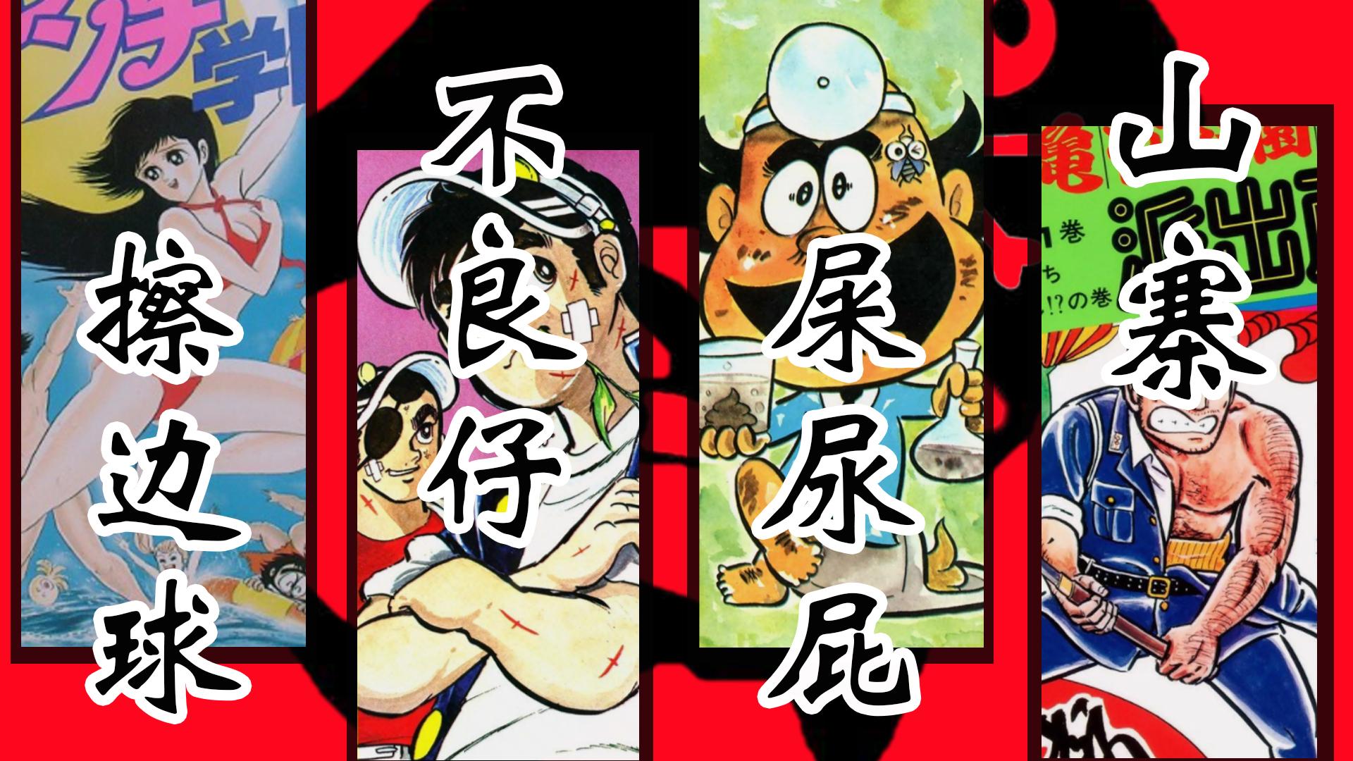 【浅析动漫史·8】王者Jump的黑历史
