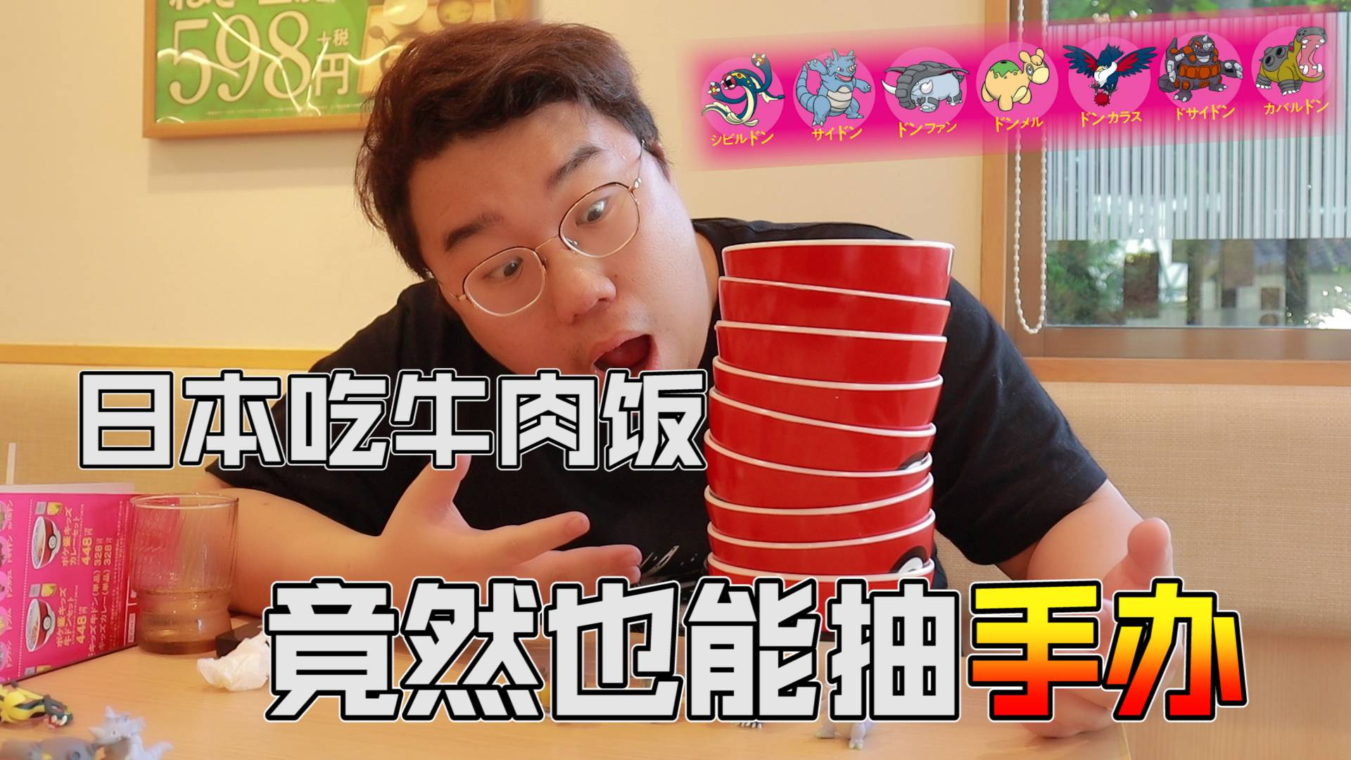 日本吃牛肉饭还能抽手办,胖小伙吃十碗只为集齐一套!
