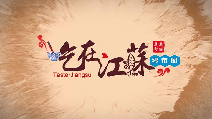 美食纪录片《吃在江苏》8集全