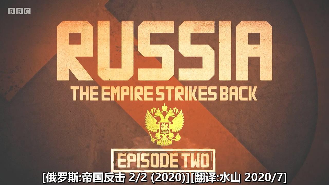 BBC 俄罗斯:帝国反击.2(2020)水山汉化