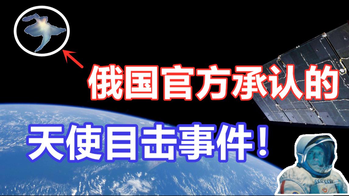 【邓肯】苏联宇航员目击天使事件!