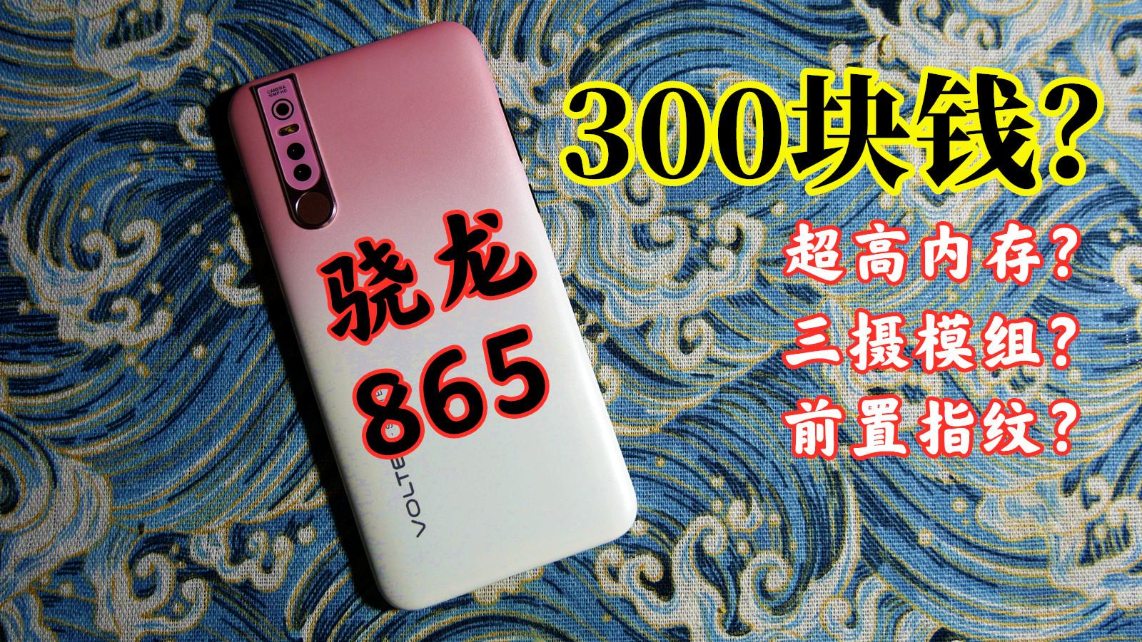 300块钱就能买到骁龙865的手机?为何这样的店铺还能开下去?