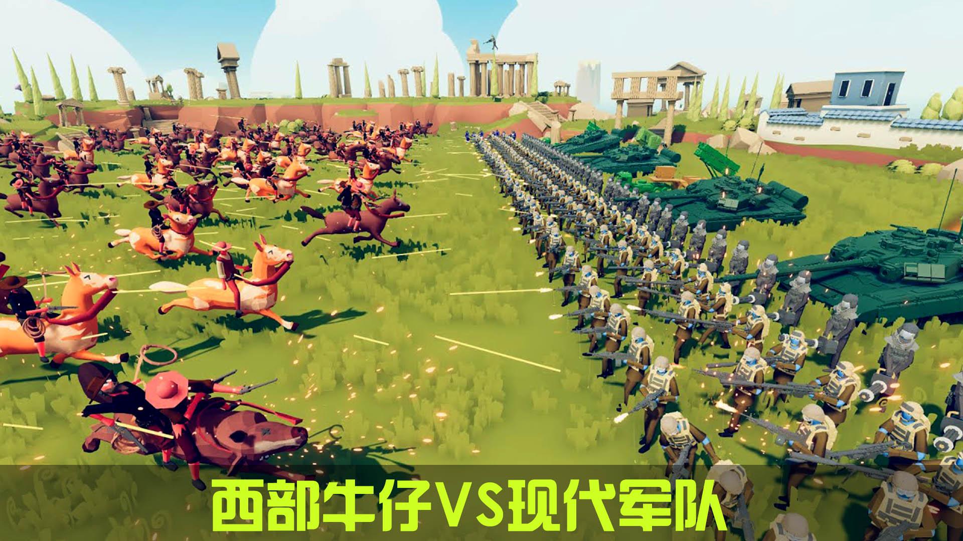 全面战争模拟器:牛仔大军VS机械部队!