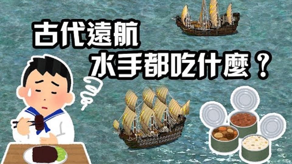 帆船時代水手吃的絕對沒你想的浪漫