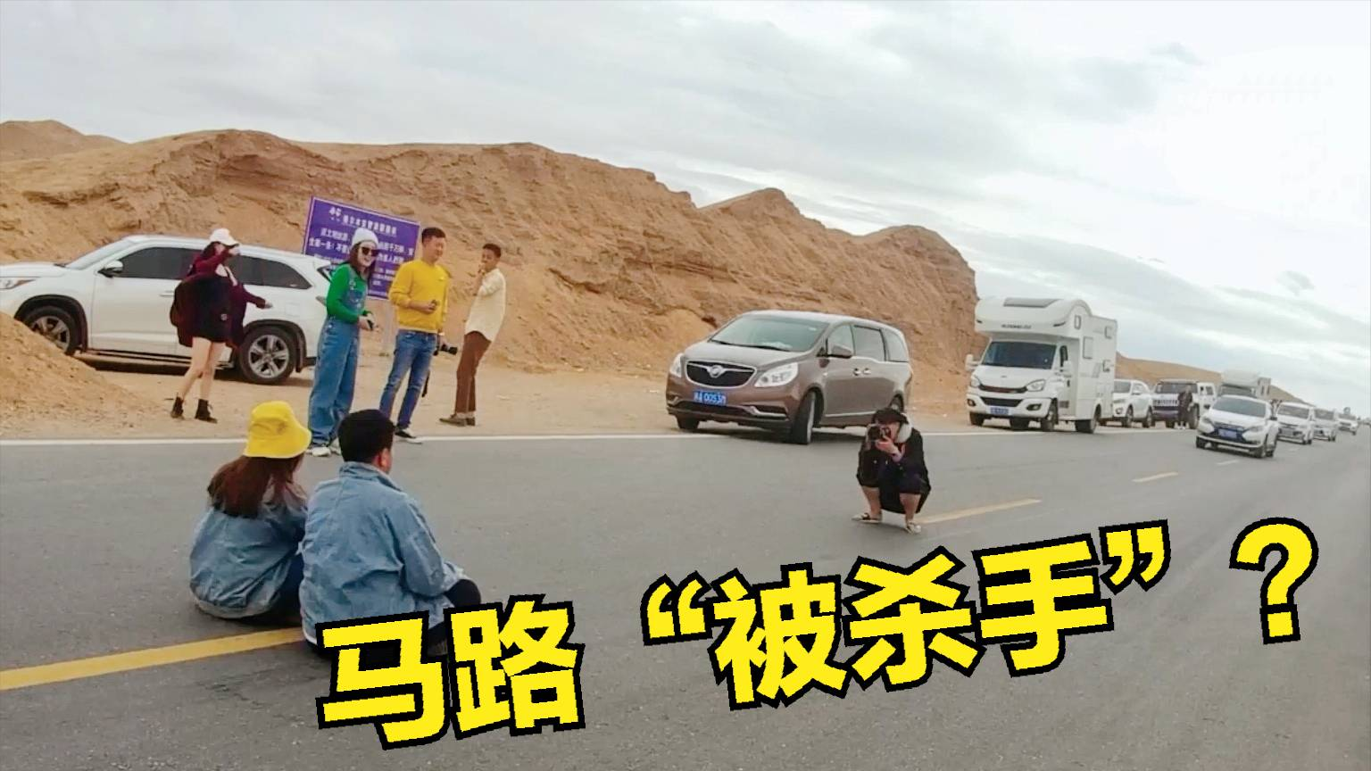 青海U型网红公路有多危险?每天大批游客前来,为了拍照站马路中间