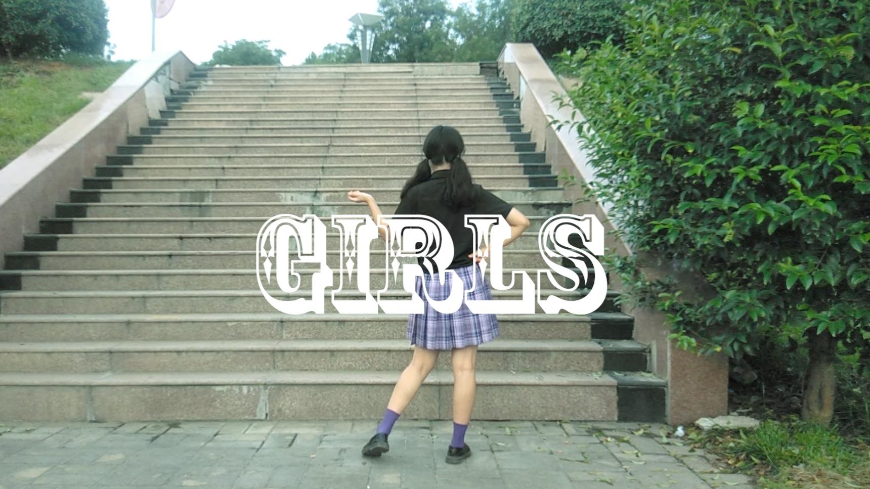 【叁贰】Girls-文艺复兴