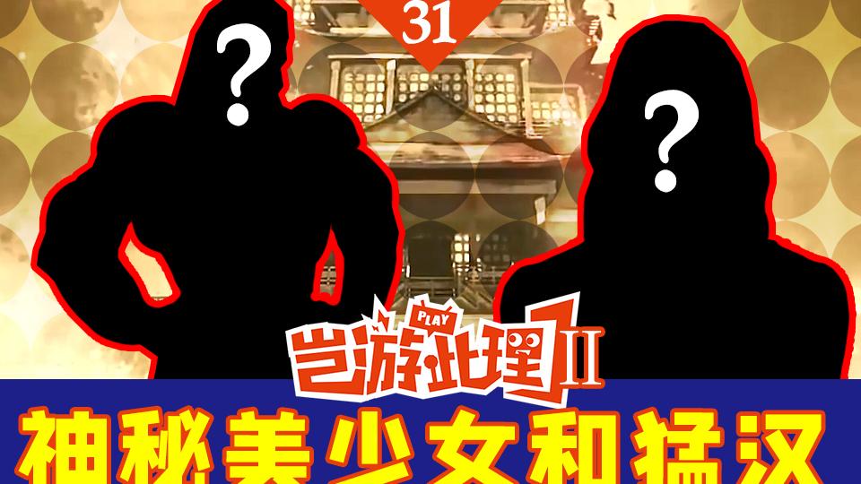 【岂游此理Ⅱ】31神秘美少女和猛汉加盟,你猜哪个是哪个