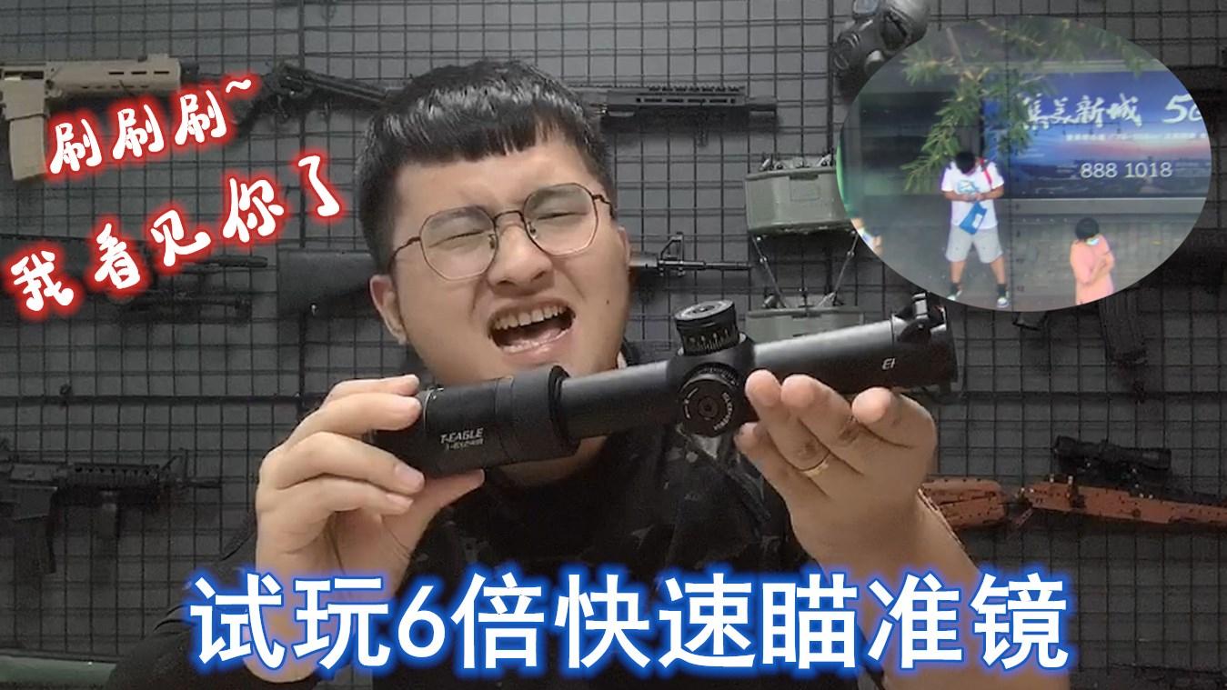 开箱800多速瞄6倍镜,边框超薄视野宽广,快速瞄准自动调焦
