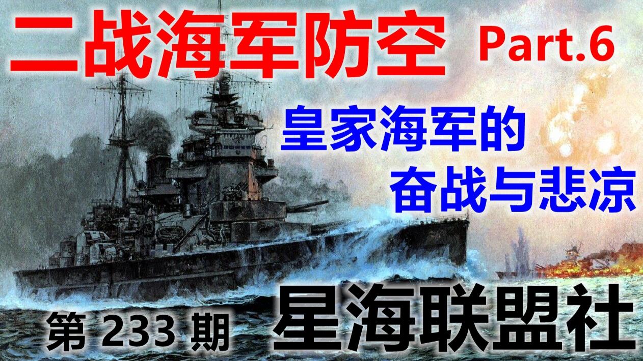 【星海社】浴血四洋:二战海军防空 06 (第233期)
