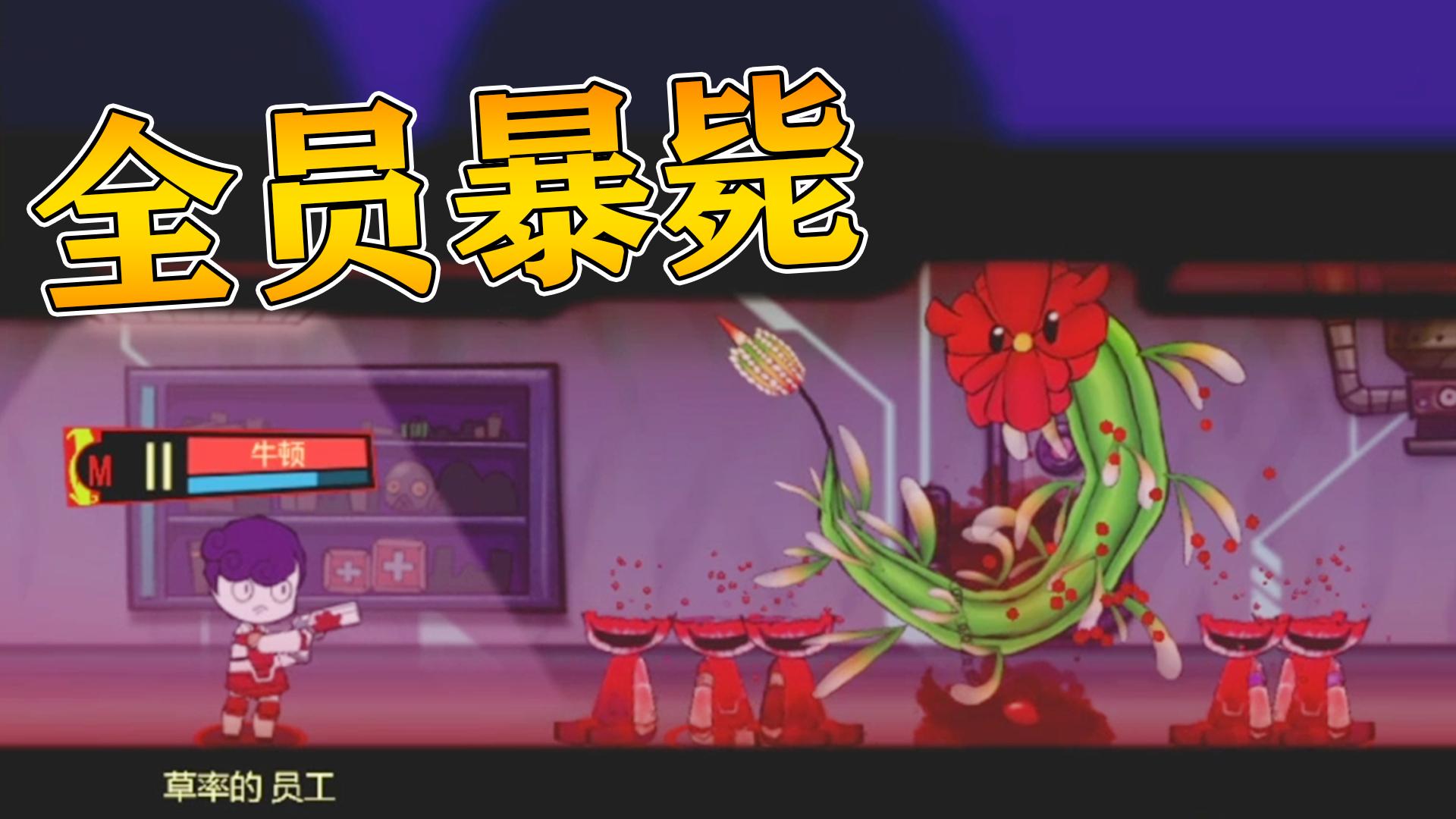 脑叶公司02:奇异花朵突破收容,员工纷纷脑袋爆裂身亡!