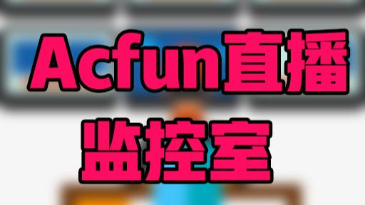 【Acfun直播监控】我来教你怎么当监控室大爷!
