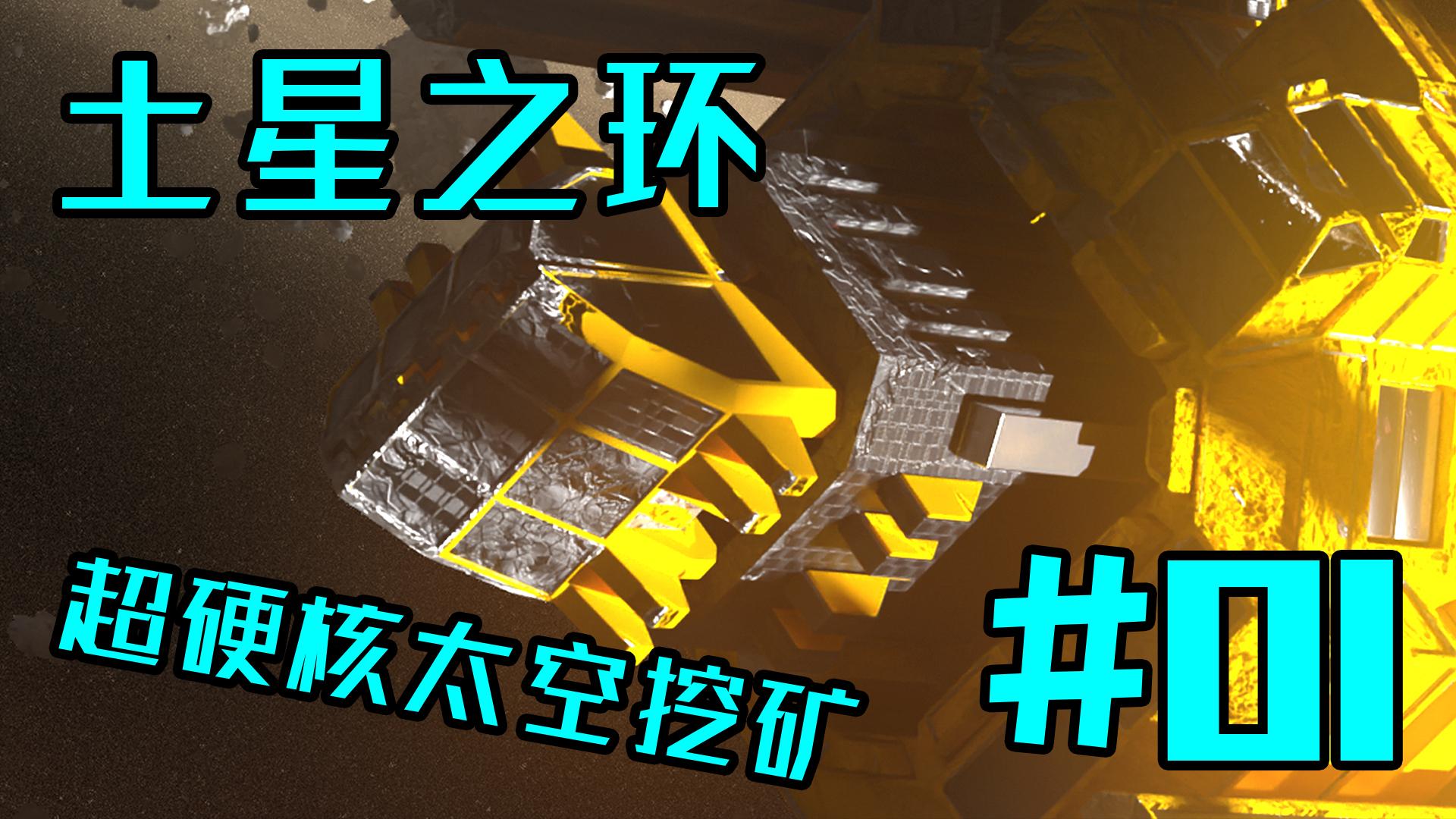 【独家】超硬核太空挖矿游戏!做一个太空矿工还是海盗?《土星之环》#01【QPC】