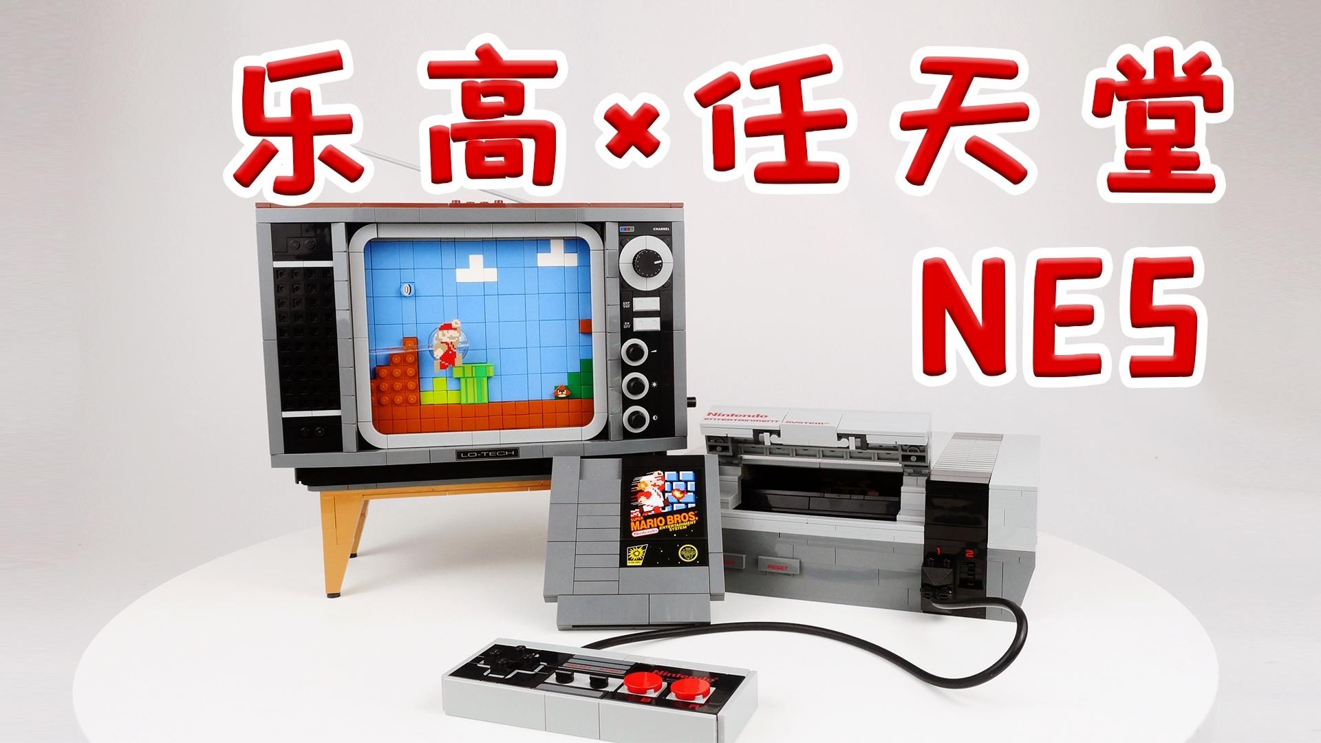 乐高搭建:乐高71374任天堂NES游戏机评测