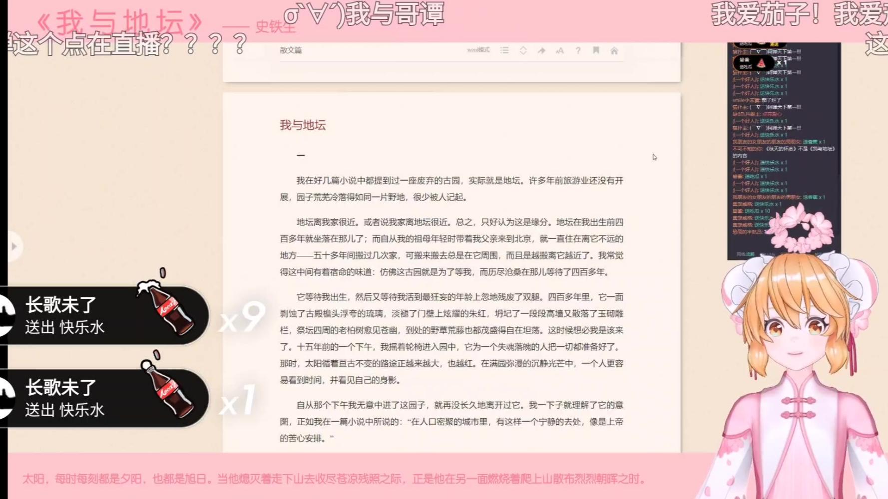 土妞录播 20200810 嘴瓢读书会