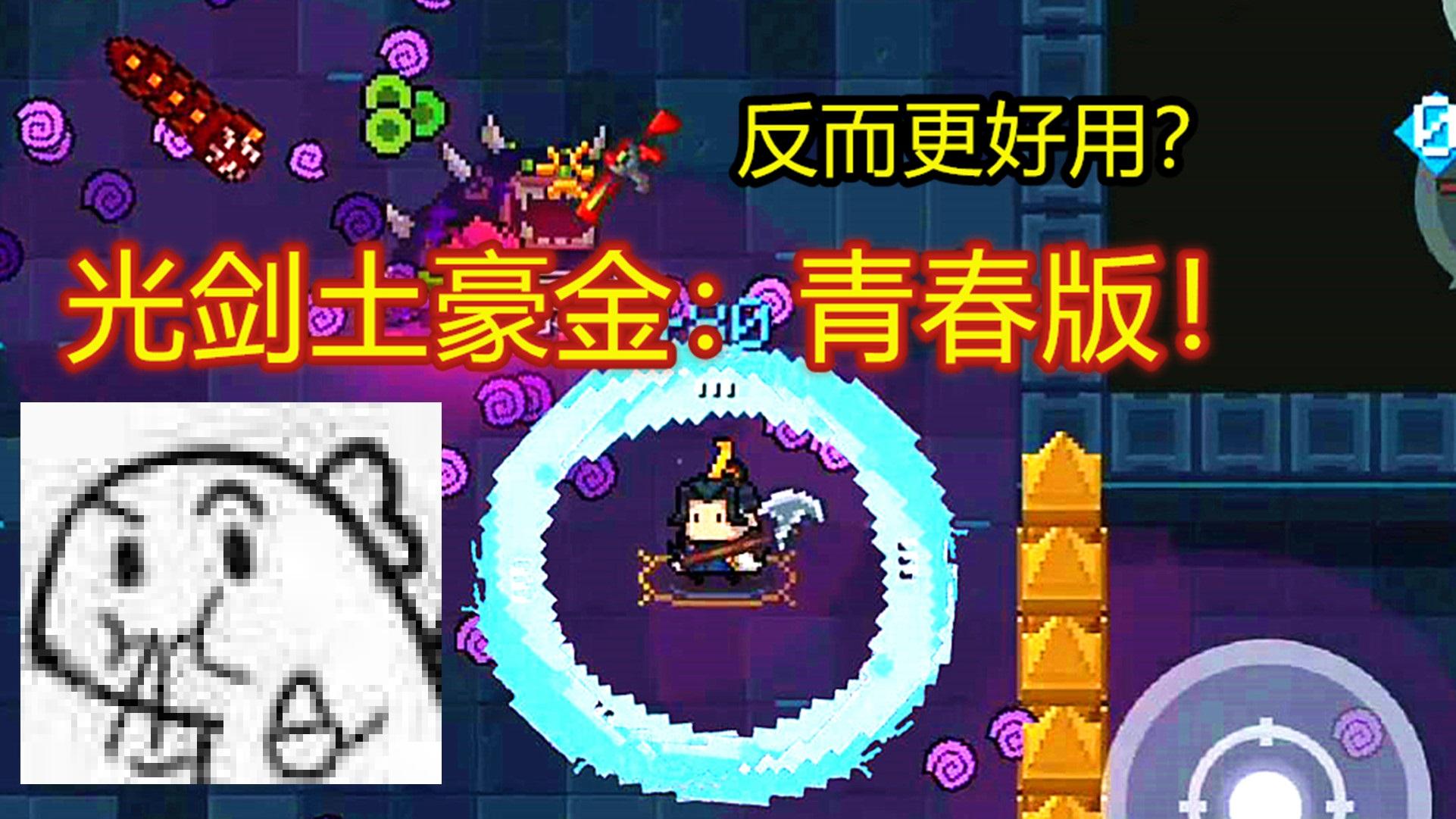 【呱】元气骑士光剑土豪金二代!土豪金青春版!硬钢毒狗!
