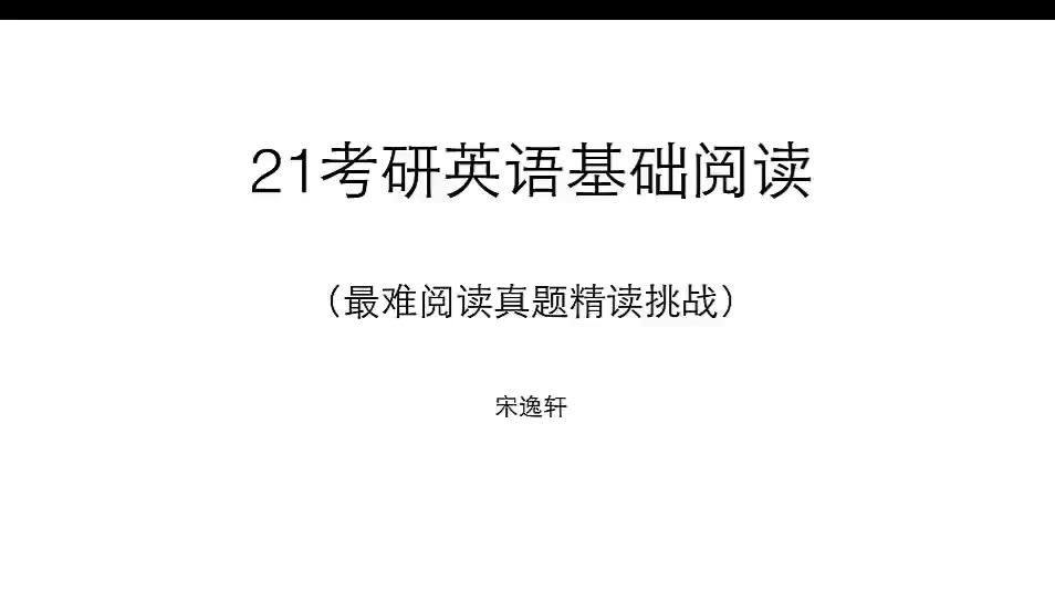21考研英语 宋逸轩 全题型之基础阅读精读文章 全套强化班 高分必备之语法