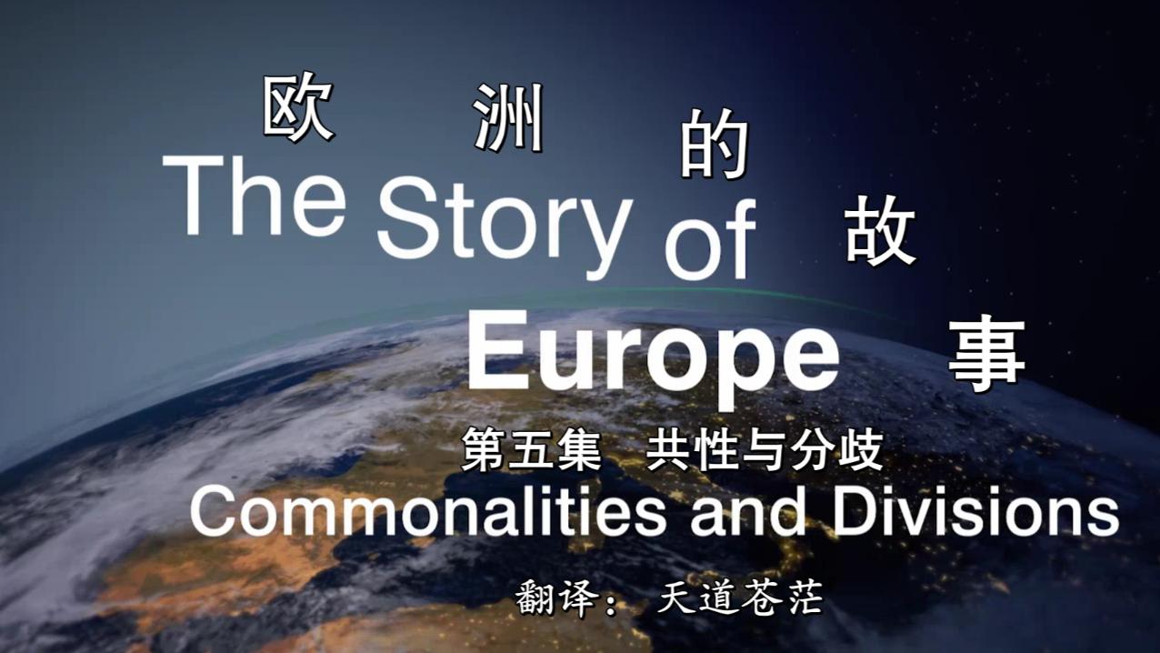 ZDF欧洲的故事E05 2018