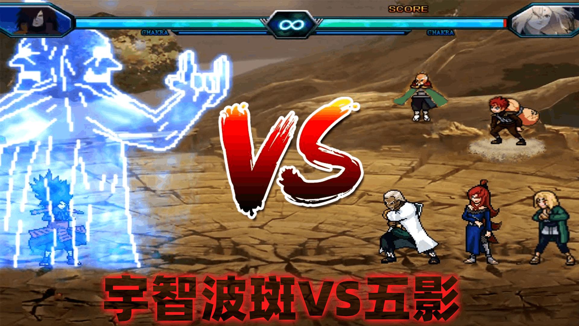 死神VS火影忍者3.3:宇智波斑VS五影!