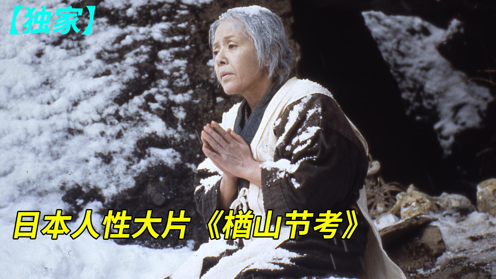 【独家】【何止电影】豆瓣9.0分的日本神作《楢山节考》