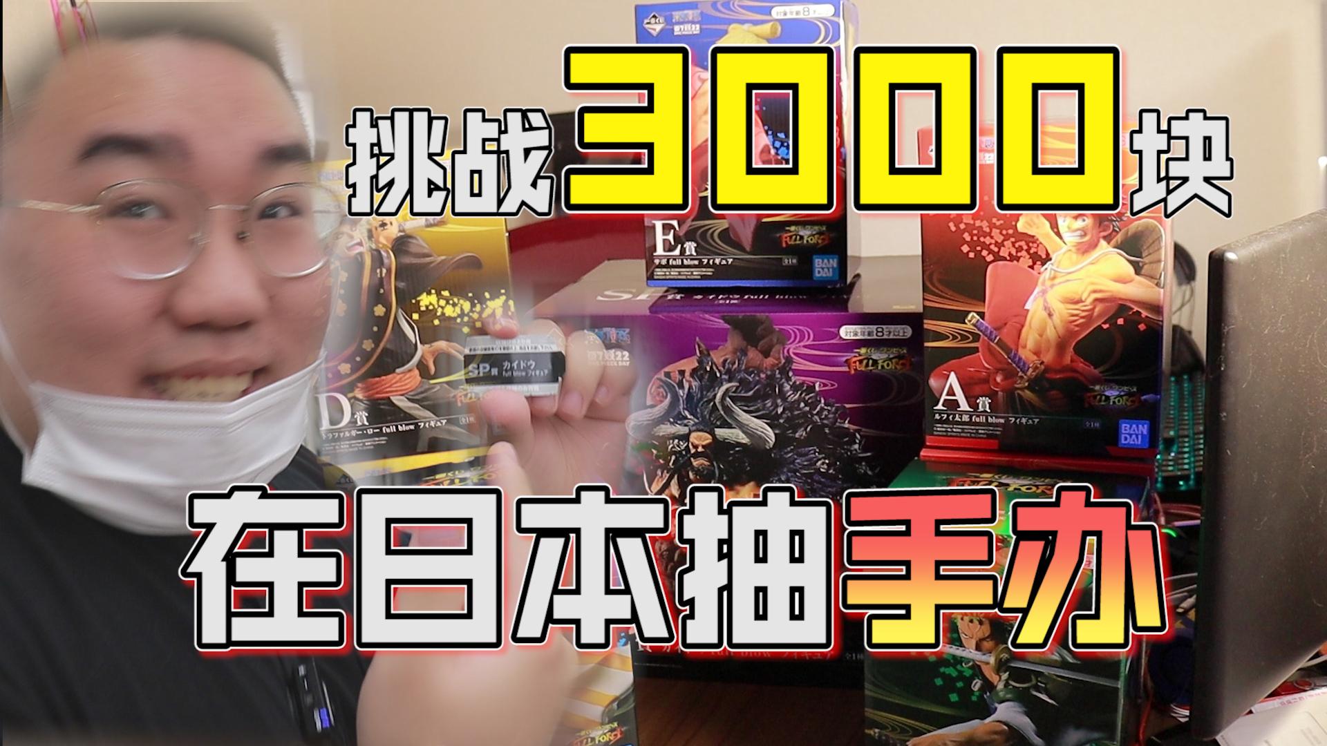胖小伙在日本抽奖不停手!只为中大奖,店员人看傻了!