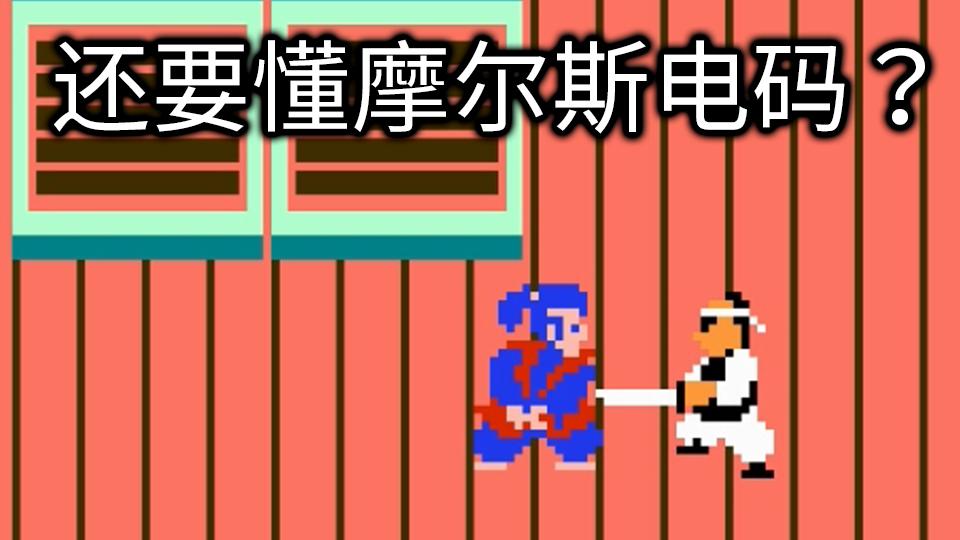 【游戏咖啡馆】玩个游戏还要懂摩尔斯电码?红白机上的谜之村雨城