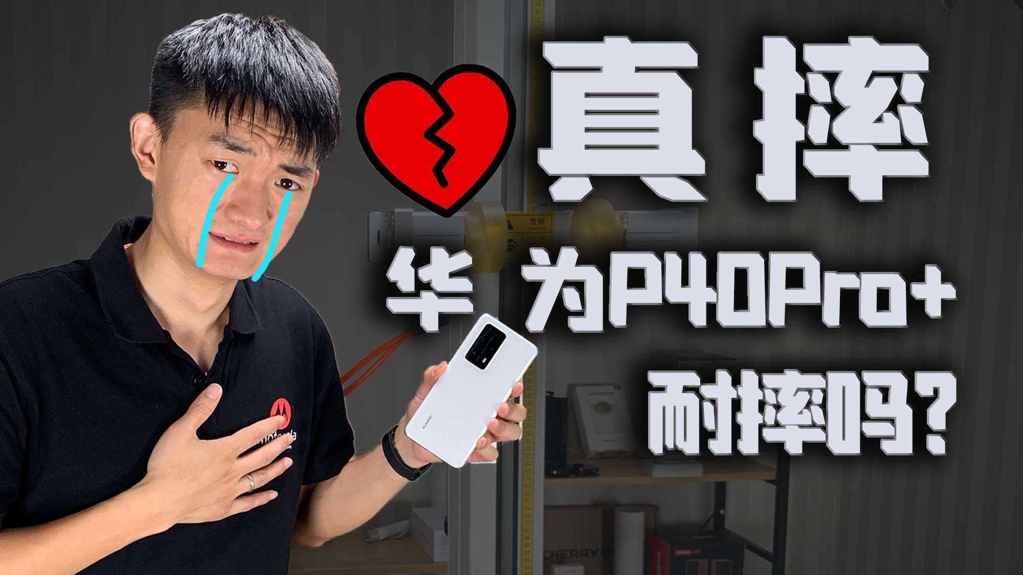【新评科技】真摔!华为P40Pro+首发跌落测试,四曲面屏幕纳米微晶精密陶瓷耐摔吗?