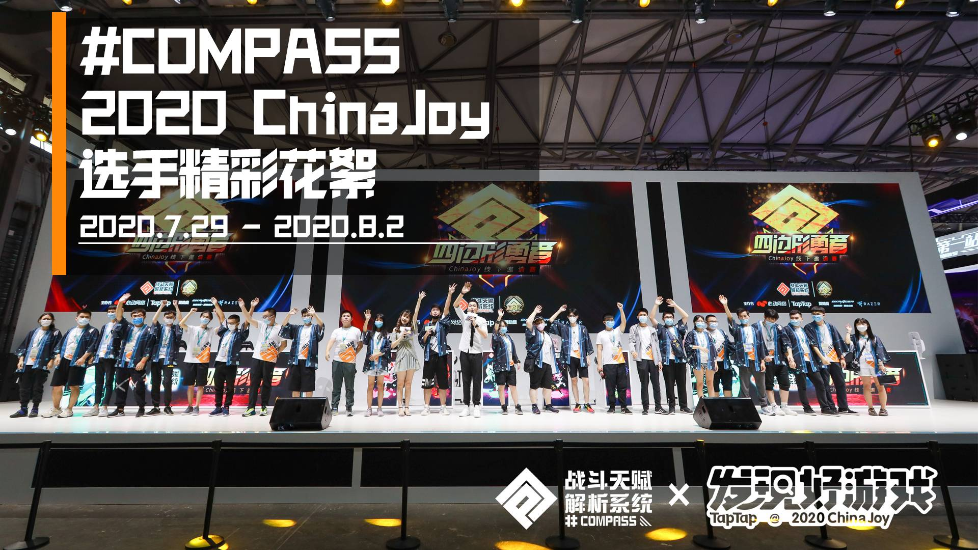 【CJ回顾】我们的纪念派对,线下邀请赛选手花絮