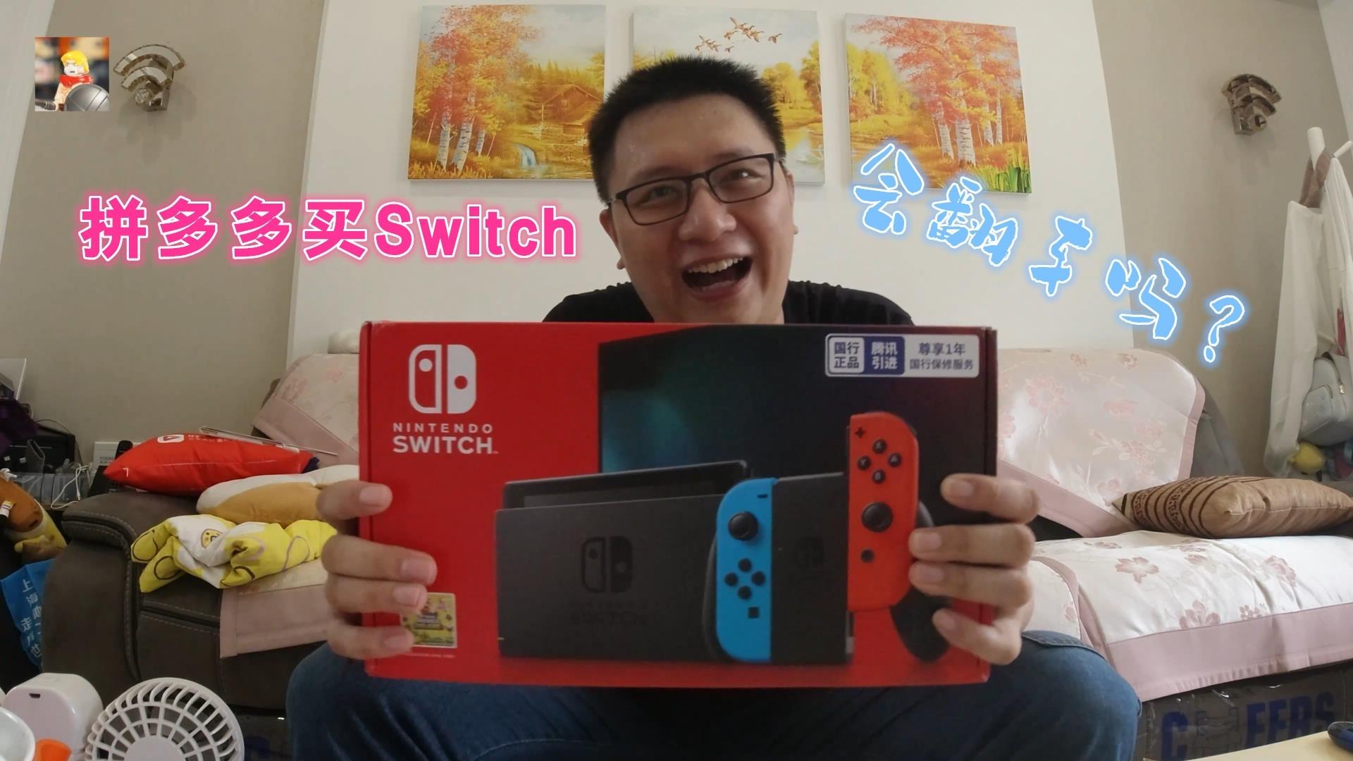 花1700元在拼多多上买一台switch,会翻车吗?
