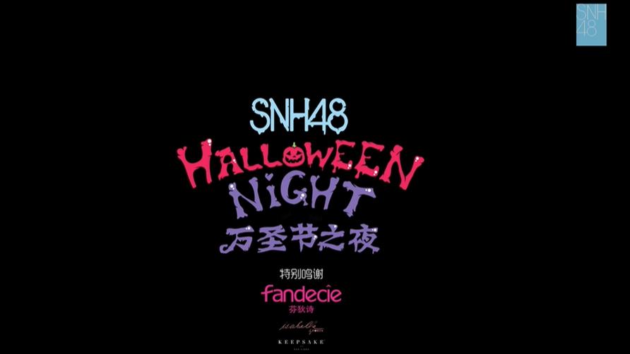 【SNH48 GROUP】《万圣节之夜》