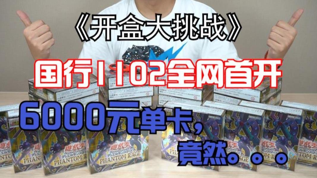 【超忆游戏王】《开盒大挑战》价值6000元的1102单卡,竟然。。。
