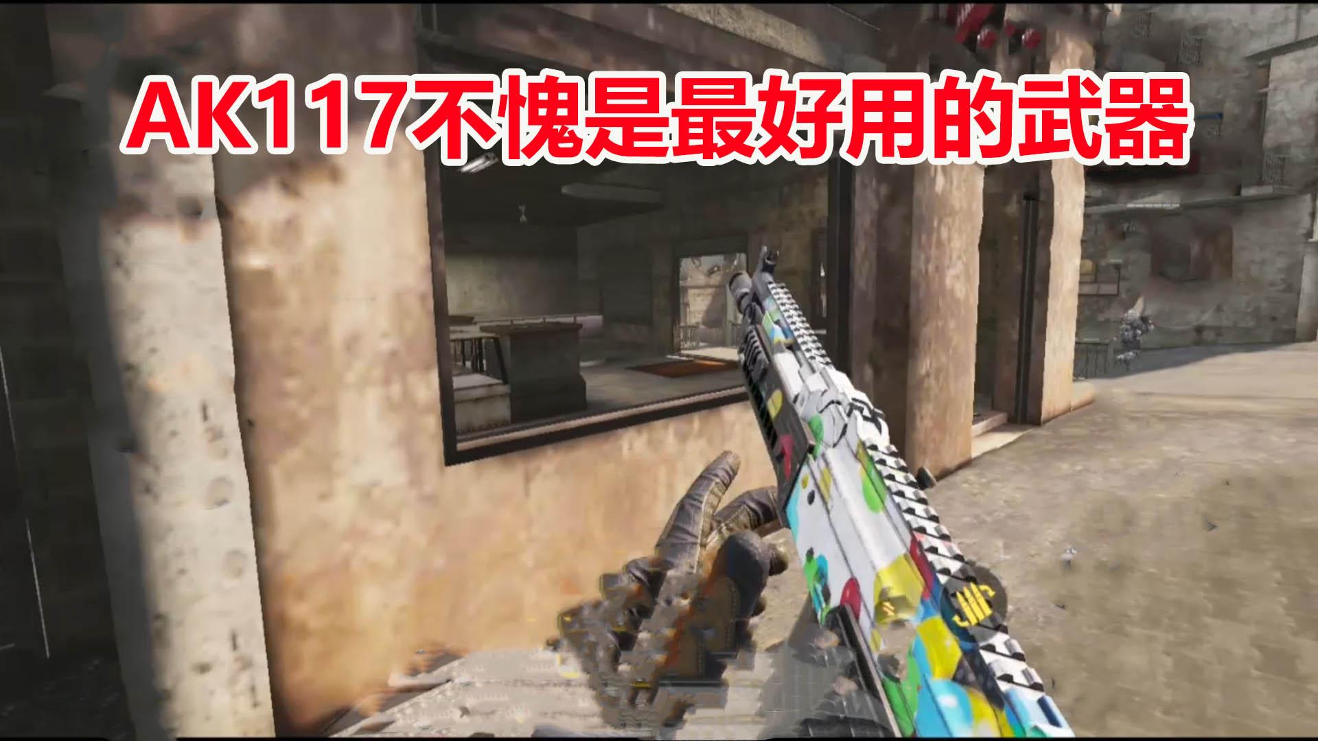 【夏日蕉易战】使命召唤手游:AK117不愧是最好用的武器,带你轻松收割人头